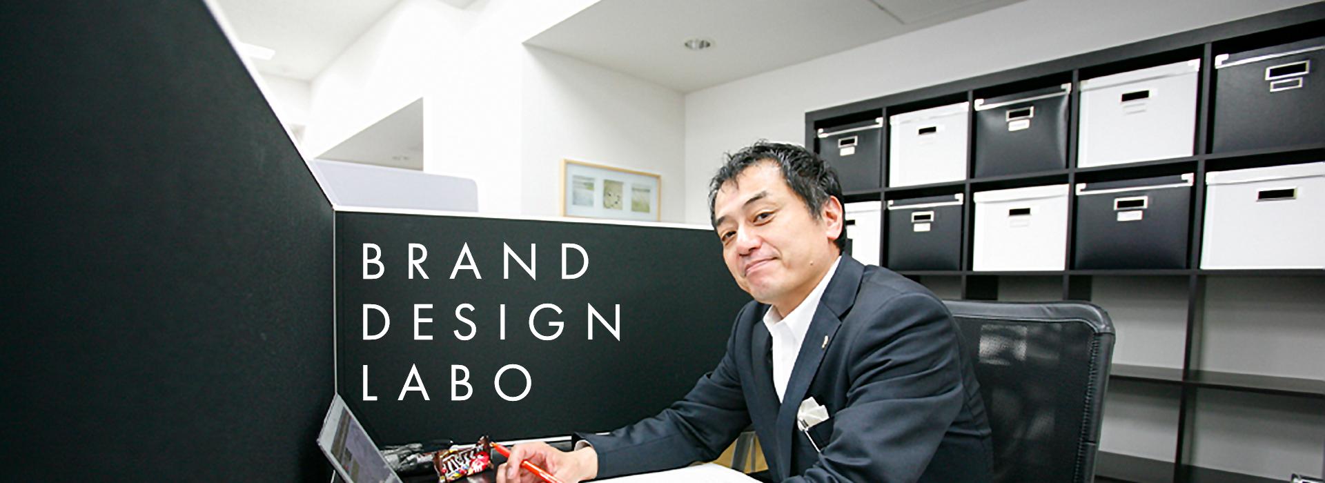 ブランドデザイン研究所